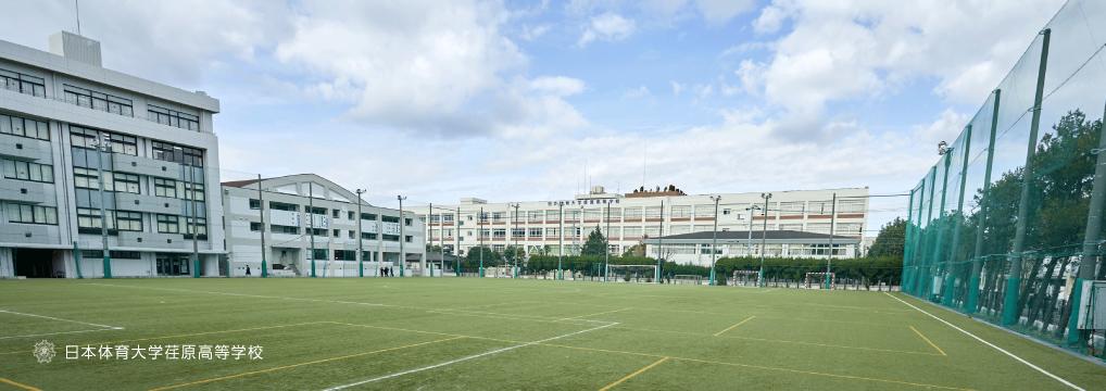 学校法人日本体育大学