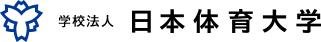 学校法人 日本体育大学